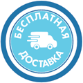 Бесплатная доставка при заказе от 10 тыс. рублей